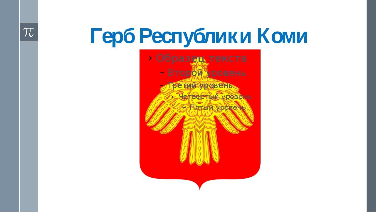 Картинки герб коми республики