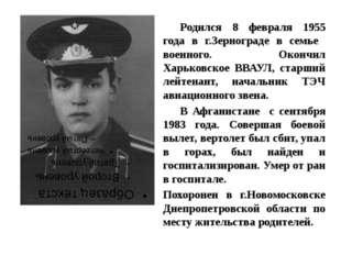 Родился 8 февраля 1955 года в г.Зернограде в семье военного. Окончил Харьков