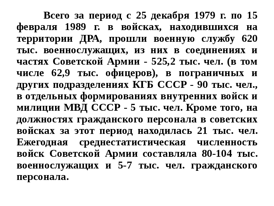 Всего за период с 25 декабря 1979 г. по 15 февраля 1989 г. в войсках, наход...