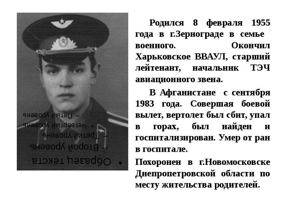 Родился 8 февраля 1955 года в г.Зернограде в семье военного. Окончил Харьков...