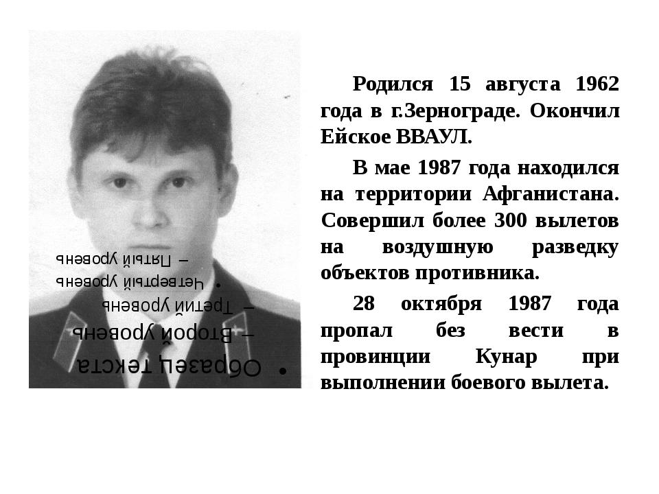 Родился 15 августа 1962 года в г.Зернограде. Окончил Ейское ВВАУЛ. В мае 19...