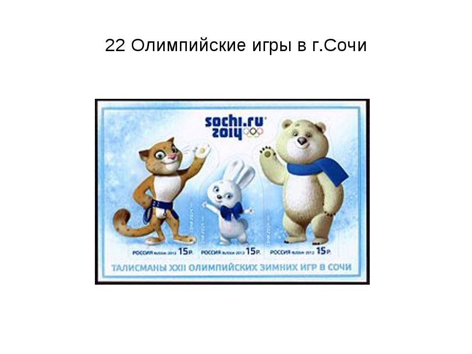 22 Олимпийские игры в г.Сочи