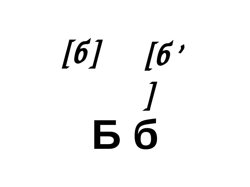 [б] [б'] Б б