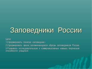 Заповедники России Цели: 1.Сформировать понятие «заповедник» 2.Сформировать я