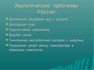 Экологические проблемы России: Загрязнение внутренних вод и воздуха; Деградац