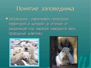 Понятие заповедника Заповедник – охраняемая природная территория, в которой (