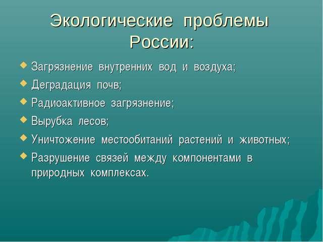 Экологические проблемы России: Загрязнение внутренних вод и воздуха; Деградац...