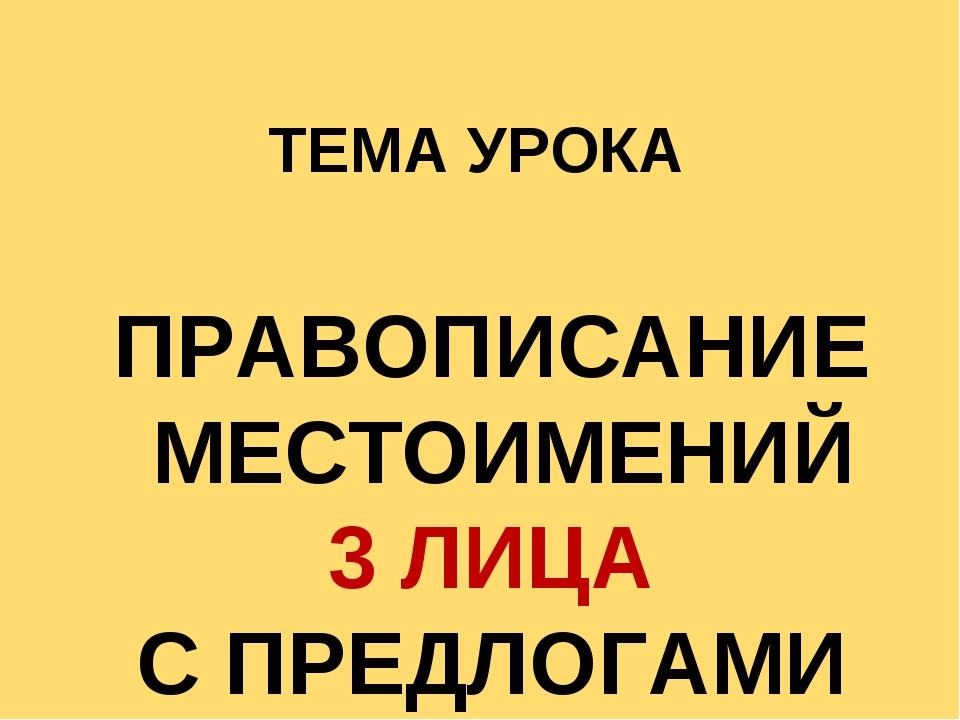 ТЕМА УРОКА ПРАВОПИСАНИЕ МЕСТОИМЕНИЙ 3 ЛИЦА С ПРЕДЛОГАМИ