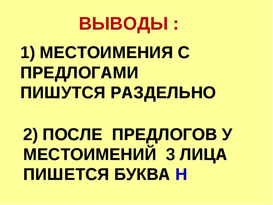 1) МЕСТОИМЕНИЯ С ПРЕДЛОГАМИ ПИШУТСЯ РАЗДЕЛЬНО ВЫВОДЫ : 2) ПОСЛЕ ПРЕДЛОГОВ У М...