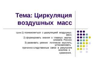 Тема: Циркуляция воздушных масс Цели:1) познакомиться с циркуляцией воздушных