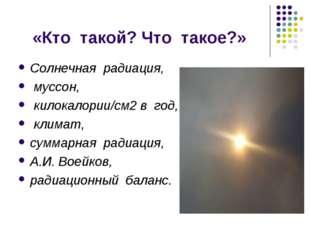«Кто такой? Что такое?» Солнечная радиация, муссон, килокалории/см2 в год, к