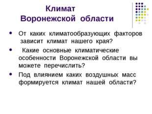 Климат Воронежской области От каких климатообразующих факторов зависит клима