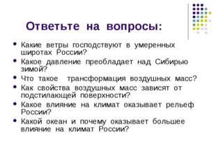 Ответьте на вопросы: Какие ветры господствуют в умеренных широтах России? Ка