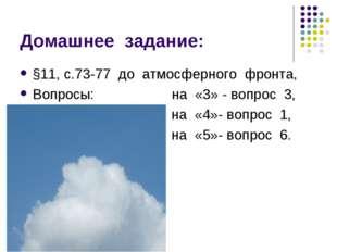 Домашнее задание: §11, с.73-77 до атмосферного фронта, Вопросы: на «3» - вопр