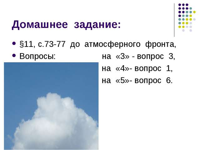 Домашнее задание: §11, с.73-77 до атмосферного фронта, Вопросы: на «3» - вопр...