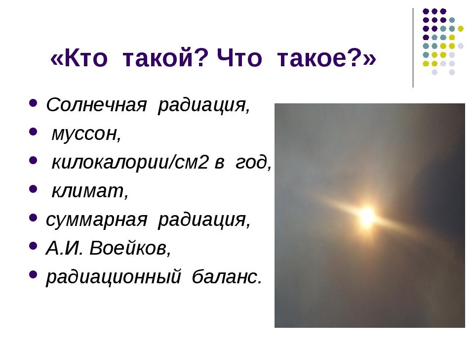«Кто такой? Что такое?» Солнечная радиация, муссон, килокалории/см2 в год, к...