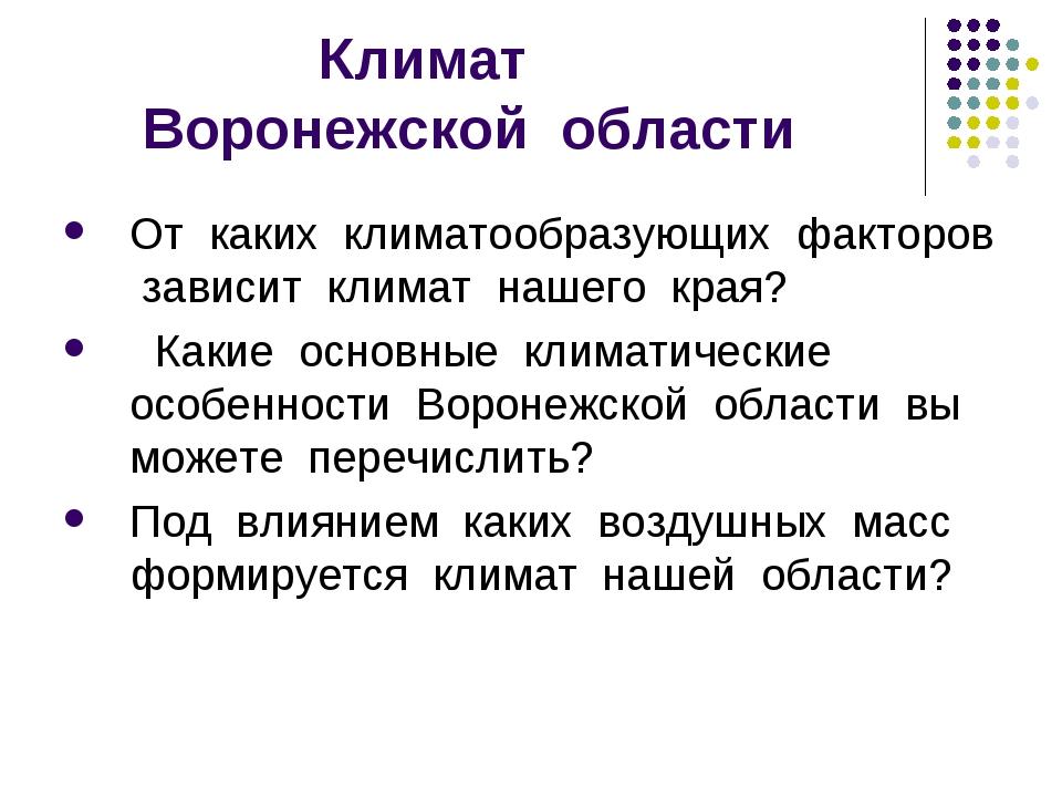 Климат Воронежской области От каких климатообразующих факторов зависит клима...