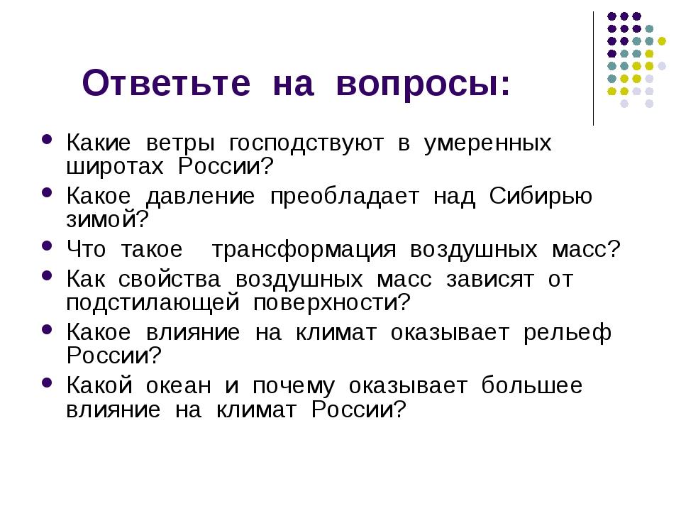 Ответьте на вопросы: Какие ветры господствуют в умеренных широтах России? Ка...