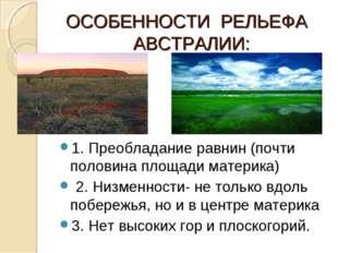 ОСОБЕННОСТИ РЕЛЬЕФА АВСТРАЛИИ: 1. Преобладание равнин (почти половина площади
