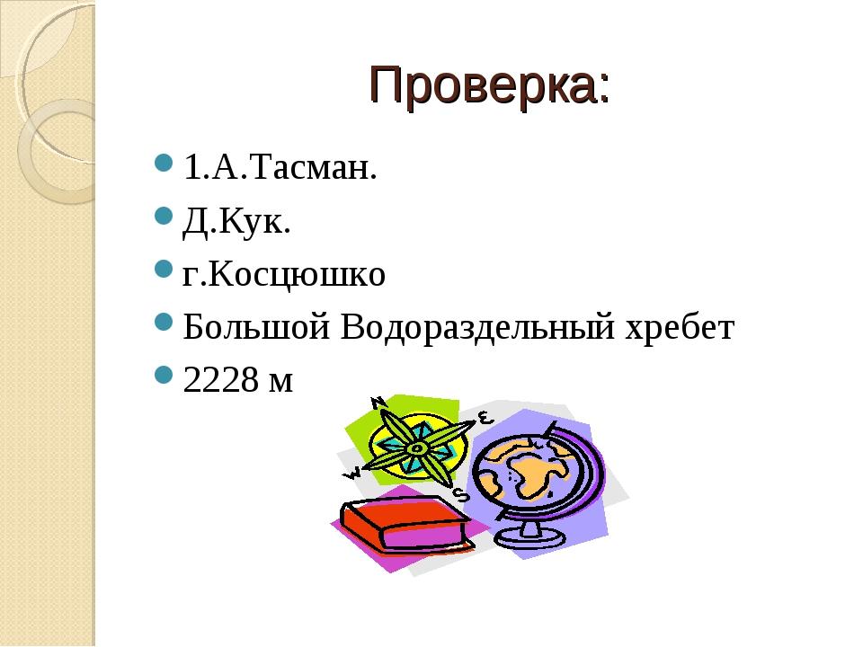 Проверка: 1.А.Тасман. Д.Кук. г.Косцюшко Большой Водораздельный хребет 2228 м