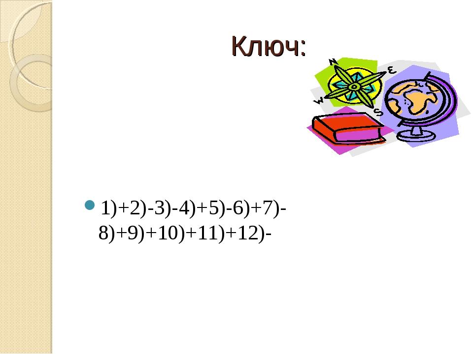 Ключ: 1)+2)-3)-4)+5)-6)+7)-8)+9)+10)+11)+12)-
