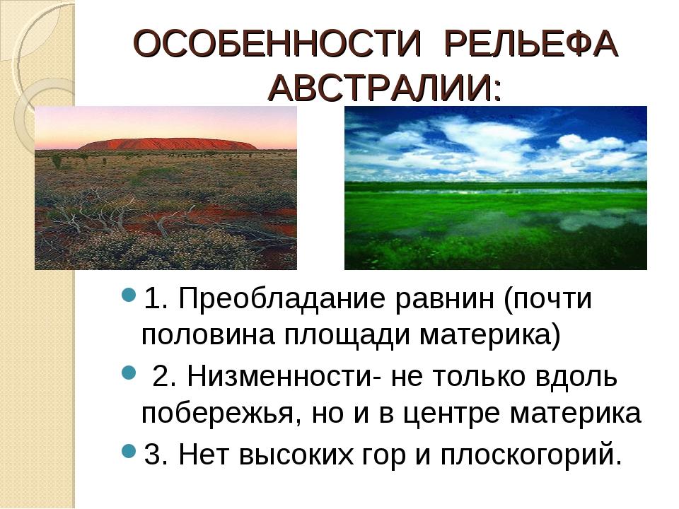 ОСОБЕННОСТИ РЕЛЬЕФА АВСТРАЛИИ: 1. Преобладание равнин (почти половина площади...
