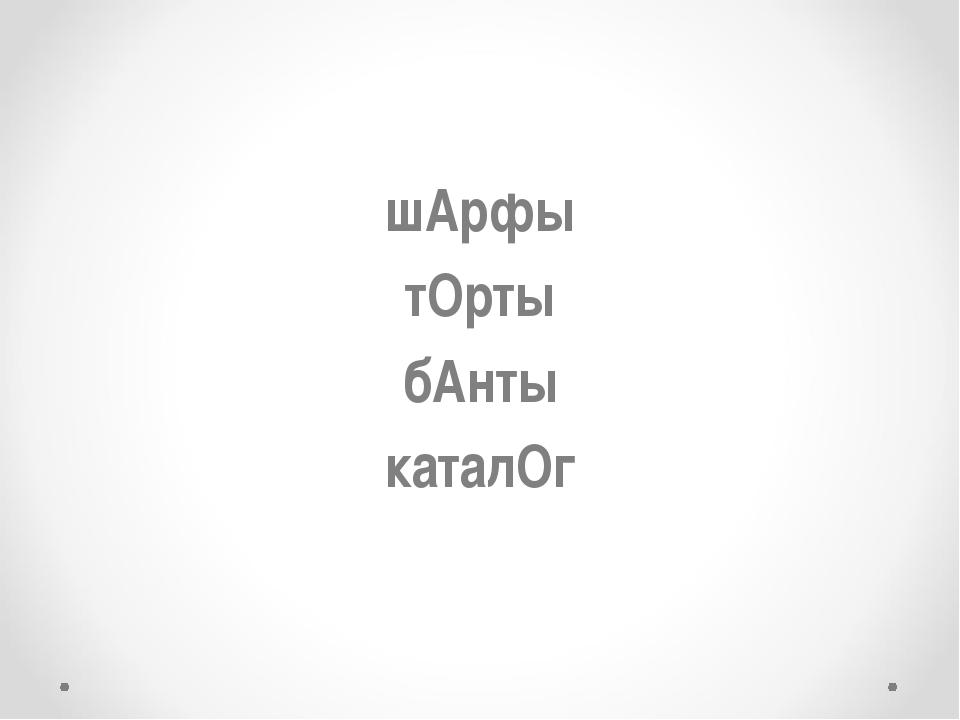 шАрфы тОрты бАнты каталОг