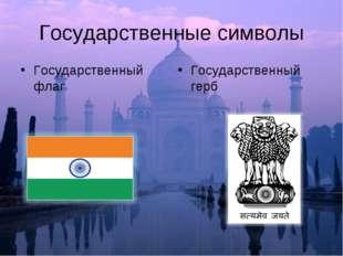 Государственные символы Государственный флаг Государственный герб
