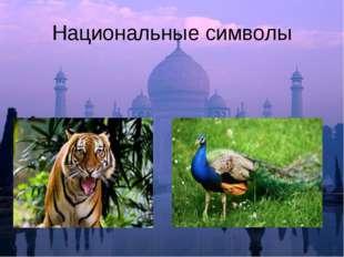 Национальные символы