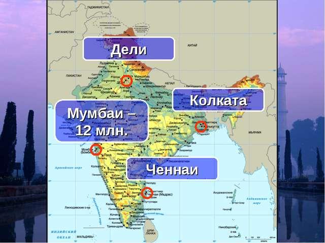 Дели Мумбаи – 12 млн. Ченнаи Колката