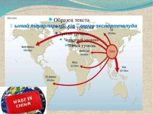 Қытай тауарлары бүкіл әлемге экспортталуда