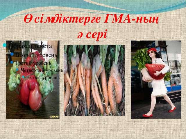 Өсімдіктерге ГМА-ның әсері