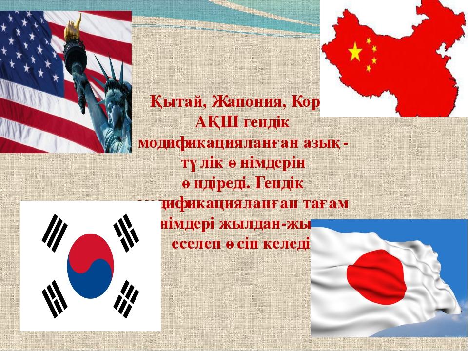 Қытай, Жапония, Корея, АҚШ гендік модификацияланған азық-түлік өнімдерін өнд...
