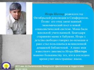 ИгорьШехтерродился в год Октябрьской революции в Симферополе. Позже его от