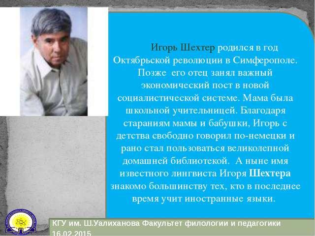 ИгорьШехтерродился в год Октябрьской революции в Симферополе. Позже его от...