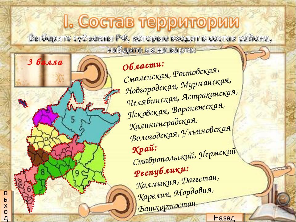 Области: Смоленская, Ростовская, Новгородская, Мурманская, Челябинская, Астра...