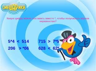Какую цифру можно поставить вместо *, чтобы получилось верное неравенство? 5
