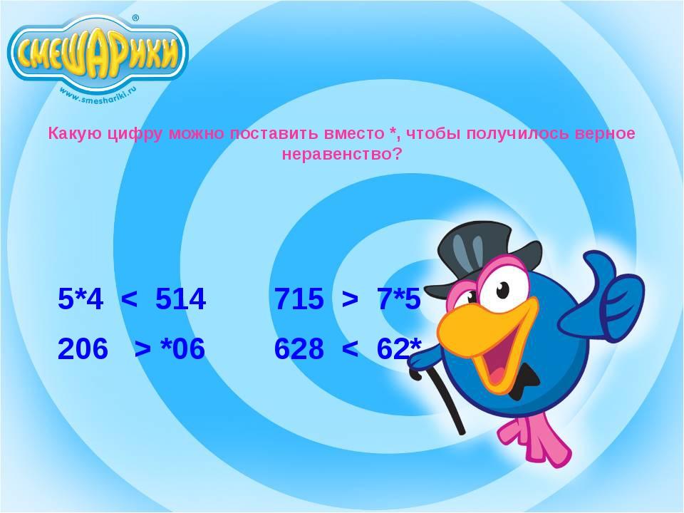 Какую цифру можно поставить вместо *, чтобы получилось верное неравенство? 5...