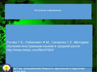 Источники информации: Рогова Г.В., Рабинович Ф.М., Сахарова Т.Е. Методика обу