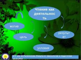 Чтение как деятельность мотив цель результат условия КГУ им. Ш.Уалиханова Фак