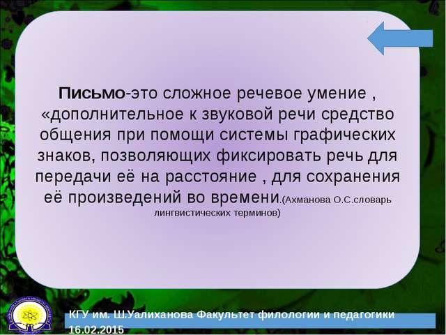 КГУ им. Ш.Уалиханова Факультет филологии и педагогики 16.02.2015