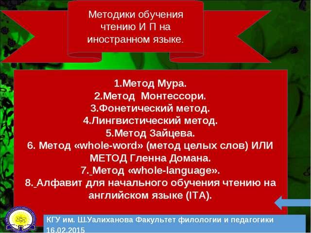 Методики обучения чтению И П на иностранном языке. 1.Метод Мура. 2.Метод Монт...
