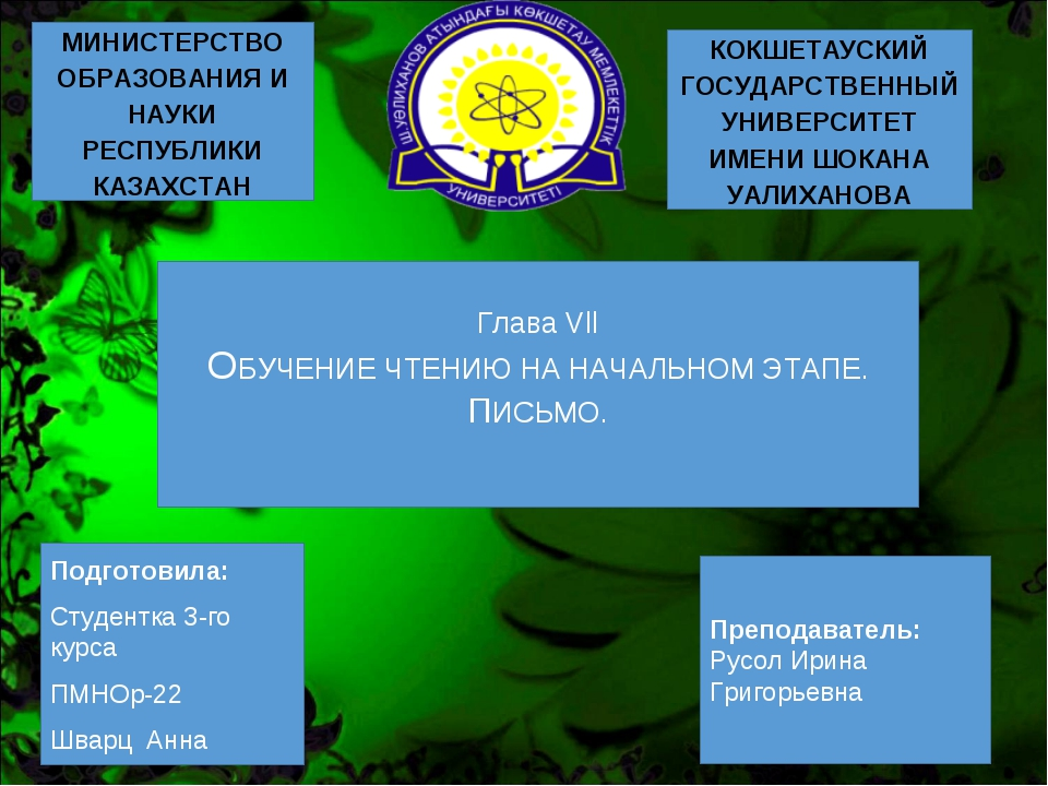 МИНИСТЕРСТВО ОБРАЗОВАНИЯ И НАУКИ РЕСПУБЛИКИ КАЗАХСТАН КОКШЕТАУСКИЙ ГОСУДАРСТВ...