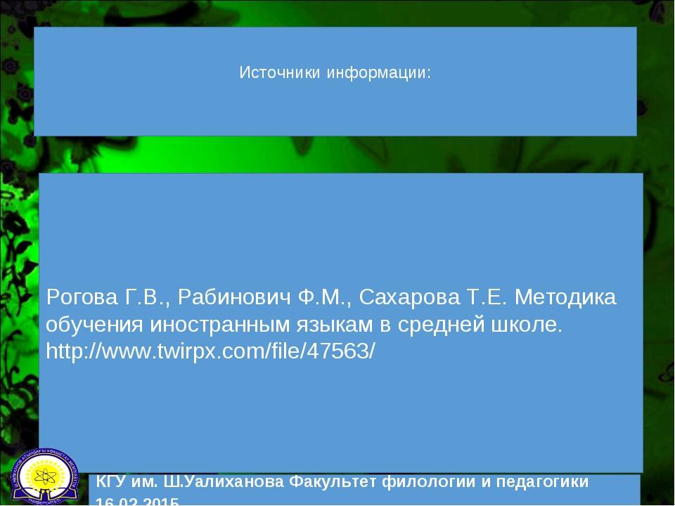 Источники информации: Рогова Г.В., Рабинович Ф.М., Сахарова Т.Е. Методика обу...