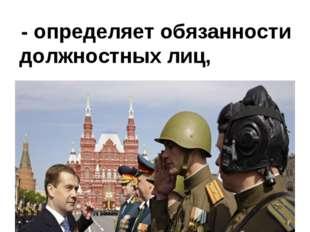 Устав внутренней службы Вооруженных Сил РФ - определяет обязанности должностн