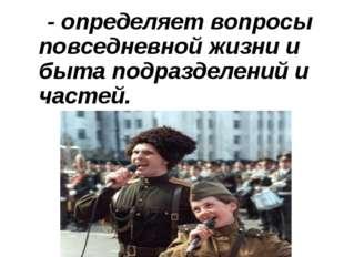 Устав внутренней службы Вооруженных Сил РФ - определяет вопросы повседневной