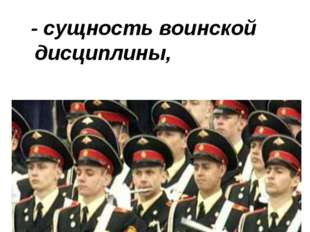 Дисциплинарный Устав Вооруженных Сил РФ определяет - сущность воинской дисцип