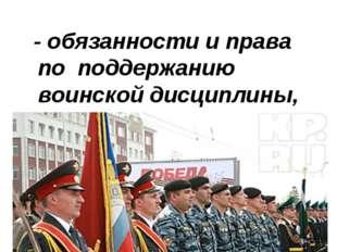 Дисциплинарный Устав Вооруженных Сил РФ определяет - обязанности и права по п