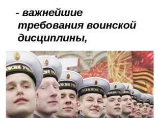 Дисциплинарный Устав Вооруженных Сил РФ определяет - важнейшие требования вои
