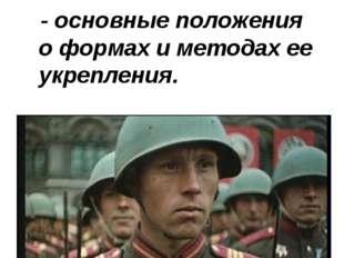Дисциплинарный Устав Вооруженных Сил РФ определяет - основные положения о фор